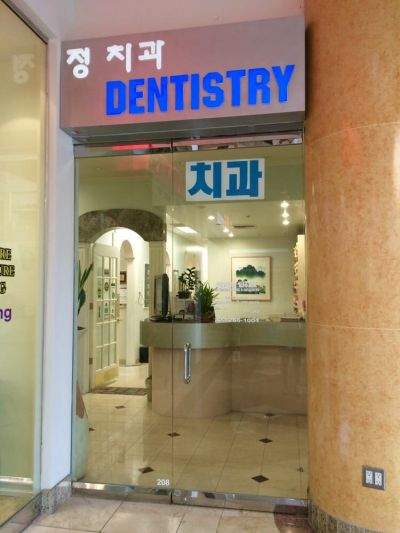 Dr. Chung's Dental Office