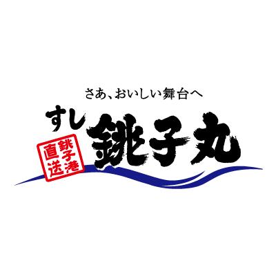 すし銚子丸 保木間店