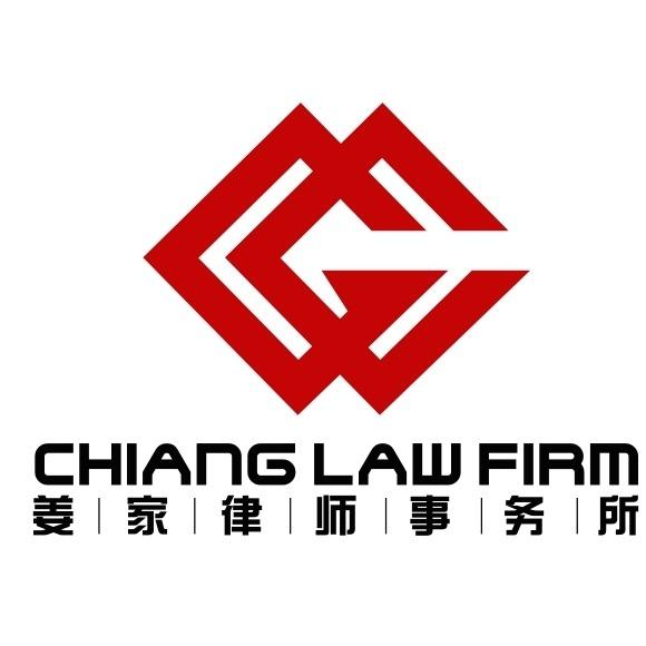 Chiang Law Firm ???????