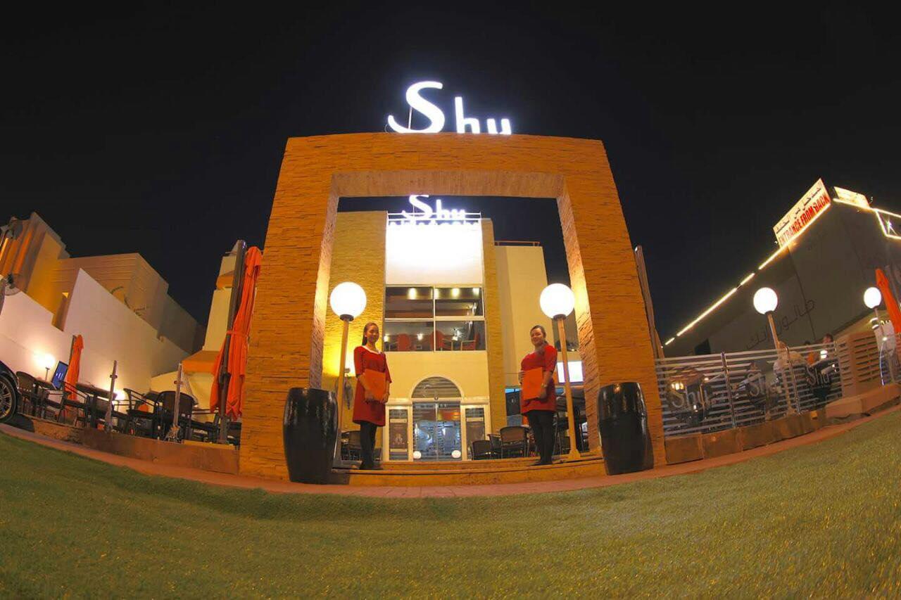Shu Lounge Restaurant مطعم وكافيه شو