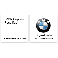 BMW Русе Кар
