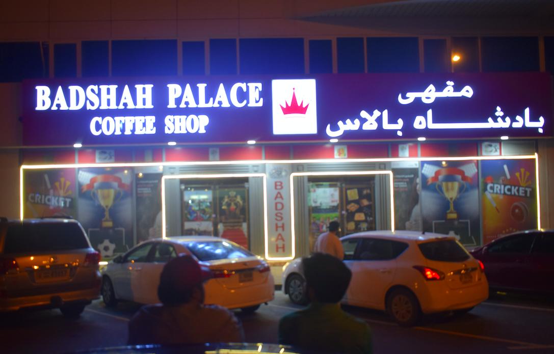 Badshah Palace Coffee Shop