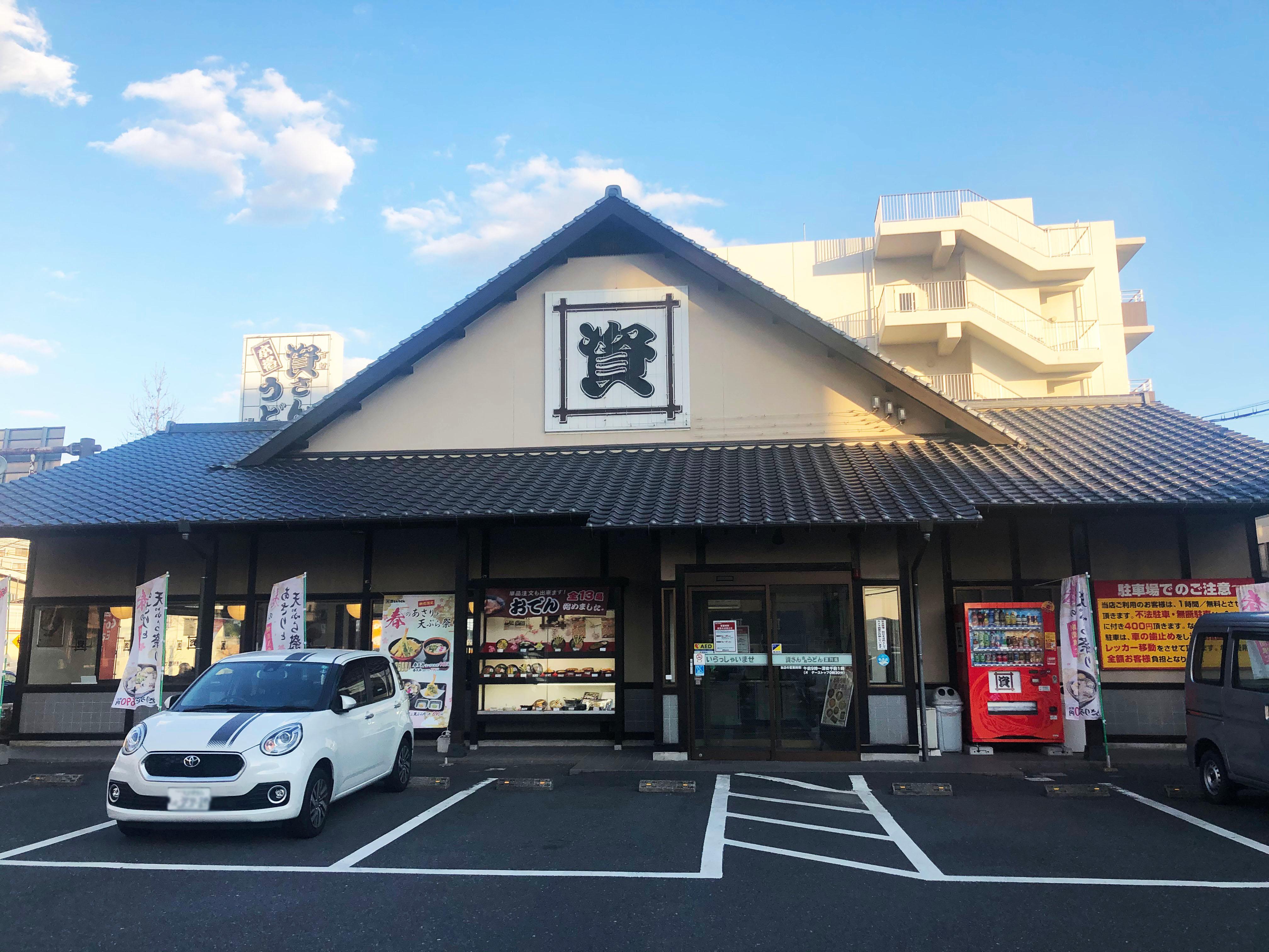 資さんうどん 湯川店