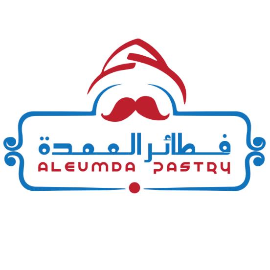 Alemuda Pastry فطائر العمدة