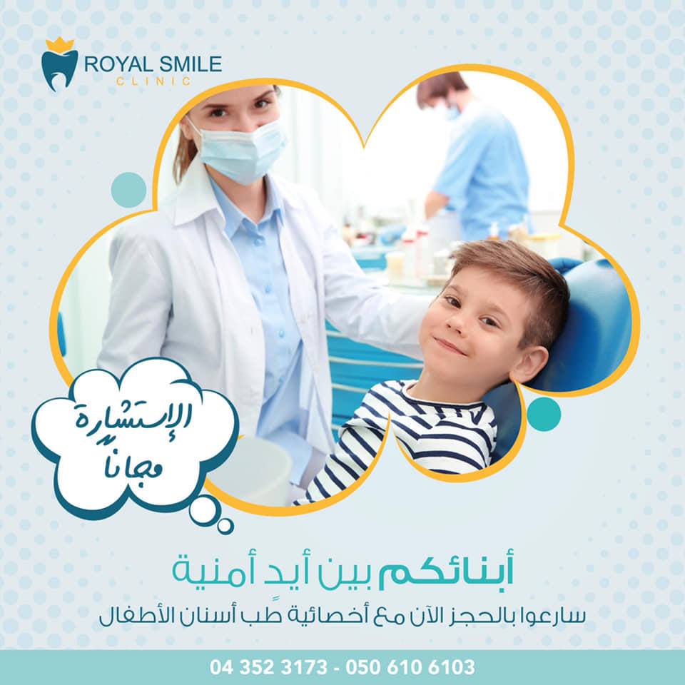 Royal Smile Dental Clinic