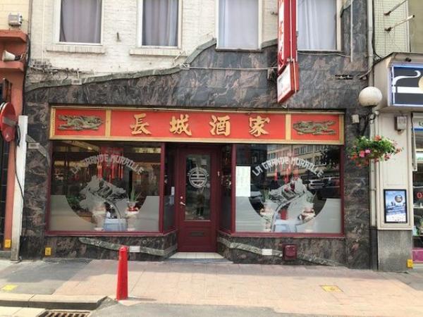 La Grande Muraille - Restaurant Chinois