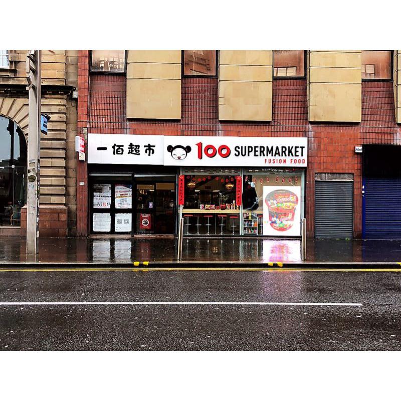 100 Supermarket - Glasgow, Lanarkshire G1 5RY - 01412 372950 | ShowMeLocal.com